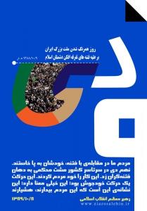 پوستر/حماسه 9 دی در نگاه رهبری