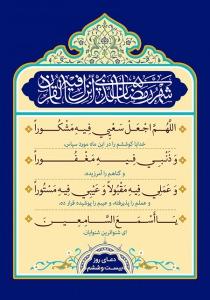 دعای روز 26 ماه رمضان