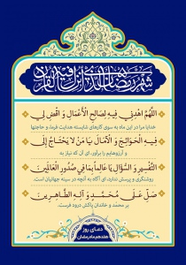 دعای روز هفدهم ماه رمضان