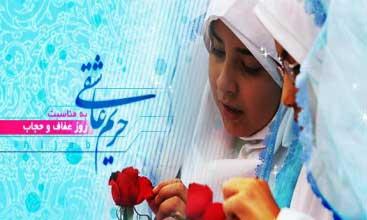 ویژه نامه حجاب و عفاف