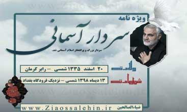 ویژه نامه سردار آسمانی / مداحی شهادت حاج قاسم سلیمانی