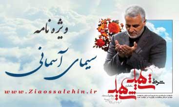 ویژه نامه سیمای آسمانی / بانک تصاویر سردار سلیمانی