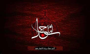 امام زین العابدین علیه السلام