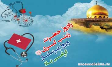 حضرت زینب کبری(سلام الله عليها)