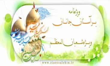 ویژه نامه بر آستان جانان - ویژه ماه شعبان المعظم