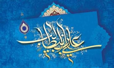 ویژه نامه نرم افزاری امام علی علیه السلام