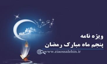 ویژه نامه شب و روز پنجم ماه مبارک رمضان