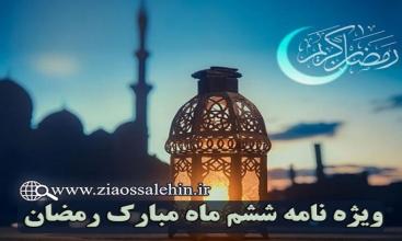 ویژه نامه شب و روز ششم ماه مبارک رمضان