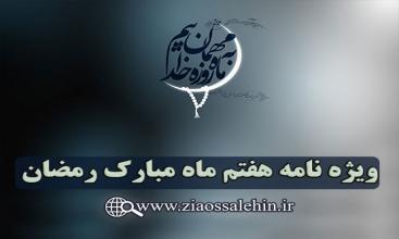 ویژه نامه شب و روز هفتم ماه مبارک رمضان