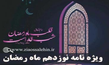 ویژه نامه شب و روز نوزدهم ماه مبارک رمضان
