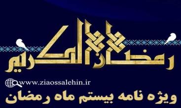 ویژه نامه شب و روز بیستم ماه مبارک رمضان