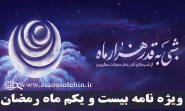 ویژه نامه شب و روز بیست و یکم ماه رمضان