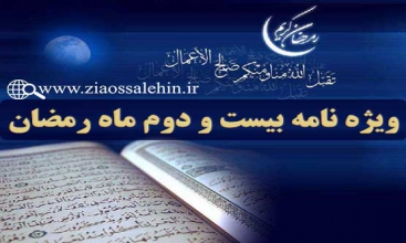 ویژه نامه شب و روز بیست و دوم ماه رمضان