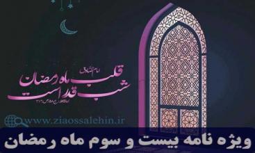 ویژه نامه شب و روز بیست و سوم ماه رمضان