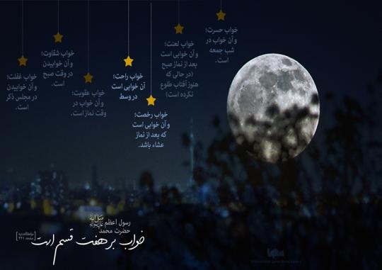 انواع خواب در کلام حضرت محمد ﷺ