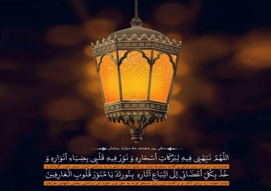 تصویر دعای روز هجدهم ماه رمضان