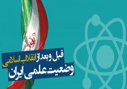 رشد علمی ایران