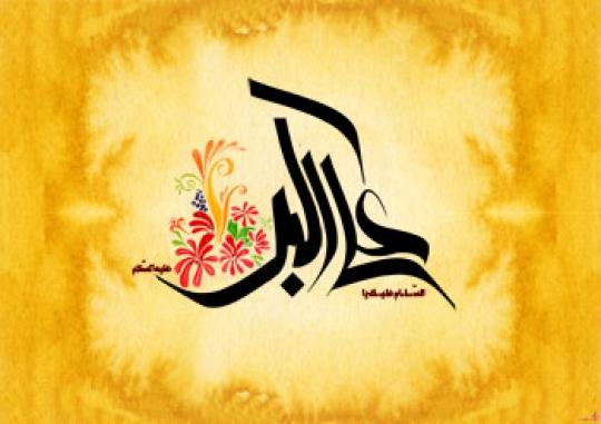 تصویر زمینه میلاد حضرت علی اکبر علیه السلام و روز جوان