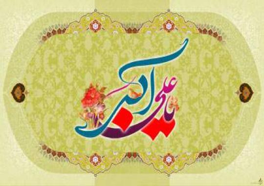 تصویرمیلاد حضرت علی اکبر علیه السلام / روز جوان