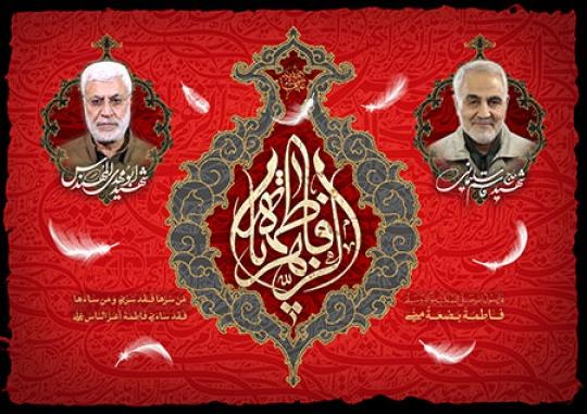 تصویر شهادت حضرت زهرا (س) به همراه عکس سردار سلیمانی و شهید ابومهدی المهندس