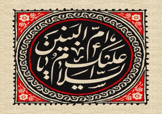 السلام علیک یا ام البنین / وفات حضرت ام البنین (س)