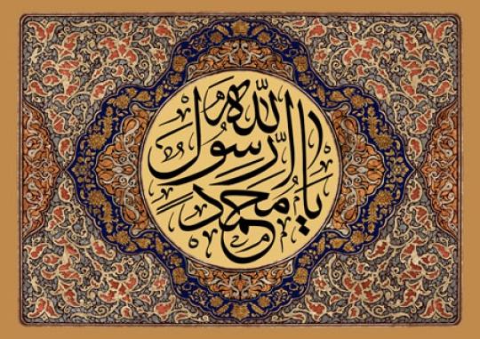 یا محمد رسول الله / تولد پیامبر اکرم ﷺ