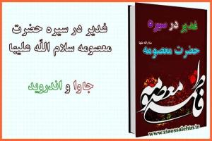 کتاب غدیر در سیره حضرت معصومه سلام الله علیها