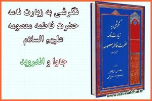کتاب نگرشی به زیارت حضرت معصومه سلام الله علیها