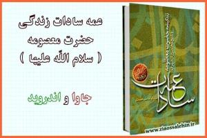کتاب عمه سادات