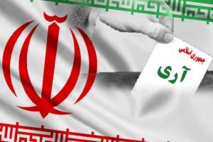 روز جمهوری اسلامی, 12 فروردین