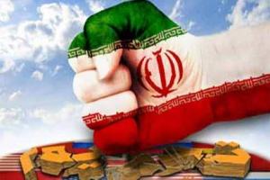 تحریم اقتصادی ایران(گنجینه تصاویر ضیاءالصالحین)