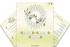 دانلود نرم افزار پرسمان بدون مرز1 - پرسمان قرائت قرآن