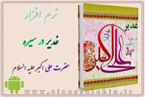 غدیر در سیره حضرت علی اکبر علیه السلام