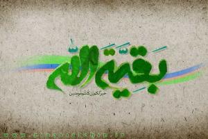 السلام علیک یا بقیة الله