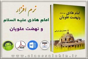 امام هادی علیه السلام و نهضت علویان
