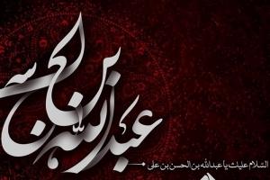 نوحه شب پنجم محرم - عبدالله بن حسن (علیهما السلام)