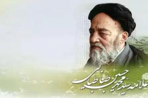 علامه سید محمد حسین طباطبایى