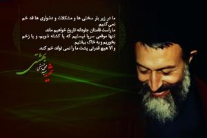 آیت الله دکتر سیدمحمد بهشتی