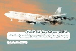 ضرورت اعلام عمومی سانحه هواپیمای اوکراینی
