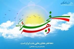 ویژه نامه دهه فجر, ویژه نامه دهه فجر جلوه توحید / فجر انقلاب