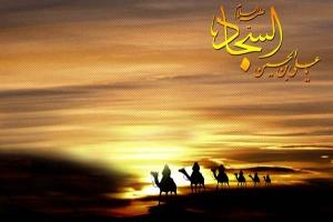 اشعار شهادت امام سجاد (علیه السلام)
