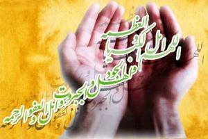 دعای قنوت نماز عید فطر | www.ziaossalehin.ir | سایت ضیاءالصالحین