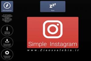 دانلود اینستاگرام برای ویندوز و مک - دانلود Grids
