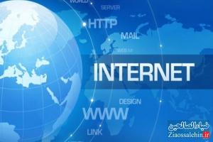 اینترنت چیست؟ /تاریخچه اینترنت