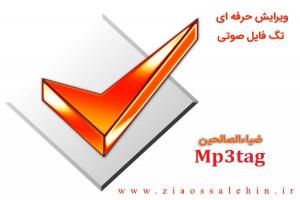 دانلود نرم افزار Mp3tag ویرایش حرفه ای تگ فایل صوتی
