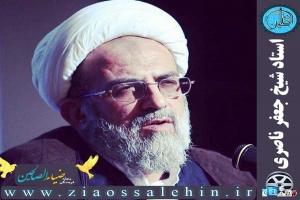 استاد حاج شیخ جعفر ناصری