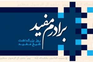 شیخ مفید (ره)