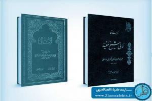دانلود کتاب امالی شیخ مفید رحمه الله