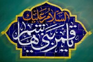 حضرت ابوالفضل العباس(ع) و فضیلت حشر با فرشتگان