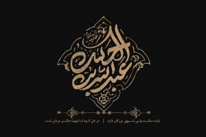 عبداللَّه بن حسن بن علی بن أبیطالب علیهم السلام